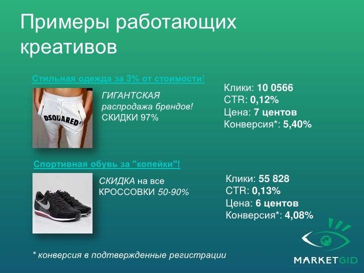Примеры работающих креативов<br />Летняя одежда ДЕШЕВО! Скидки до 90%<br />Клики: 60 679<br />CTR: 0,16% <br />Цена: 6 цен...