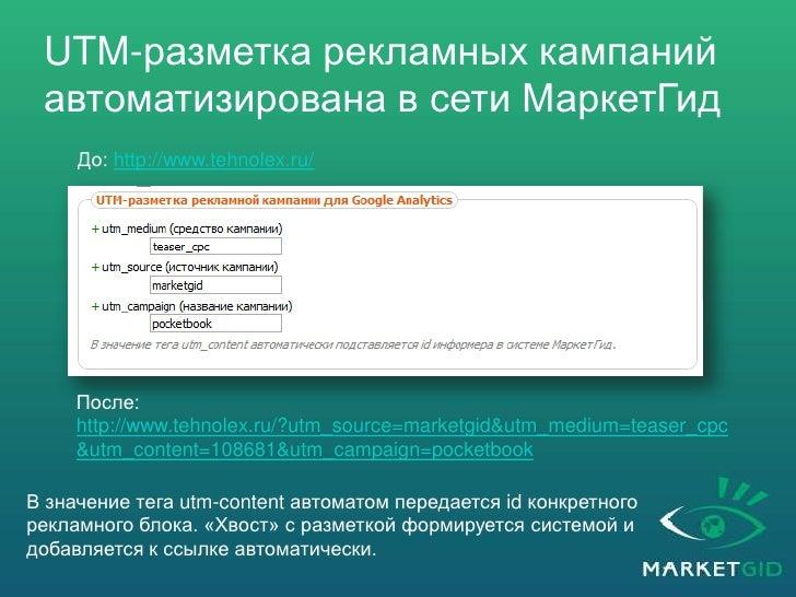 Оптимизация рекламных кампаний <br />Установите на сайте нормальный счетчик: Google Analytics или Яндекс.Метрику<br />Испо...