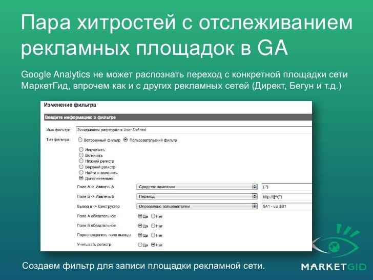 UTM-разметка рекламных кампаний автоматизирована в сети МаркетГид<br />До: http://www.tehnolex.ru/<br />После: http://www....