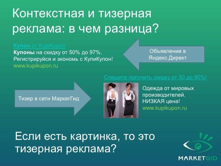 Контекстная и тизерная реклама: в чем разница?<br />Объявление в Яндекс.Директ<br />Купонот KupiKupon<br />Купонына скид...