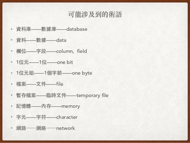 5 古雷my sql源碼與資料庫規範 Slide 3