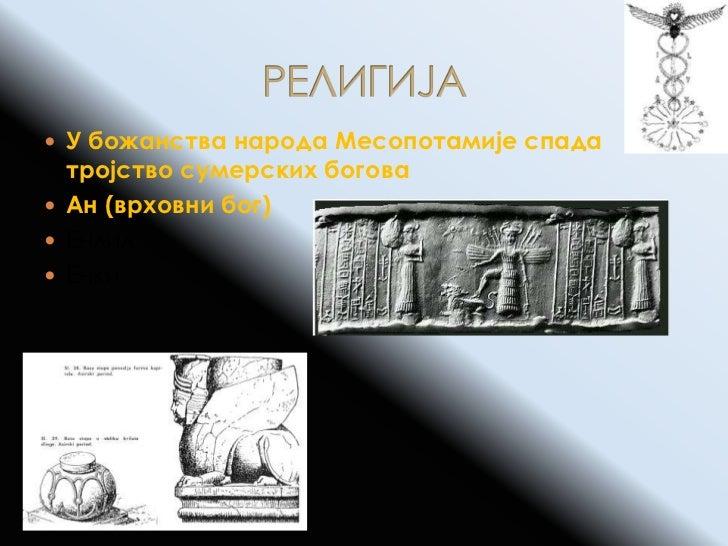  Вавилонци су од Акађана преузели  божанства Шамаш (бог Сунца) Иштар(бог Лубави) Мардук(врховни бог)Важну улогу у рели...