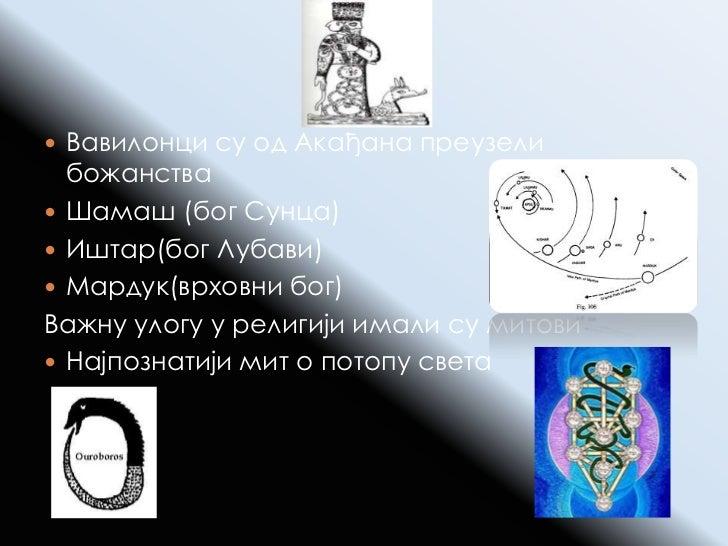  Сумерци су творци првог писма (клинасто) Имало је око 500 знакова Материјал на коме се писало су глинене  таблице Кли...