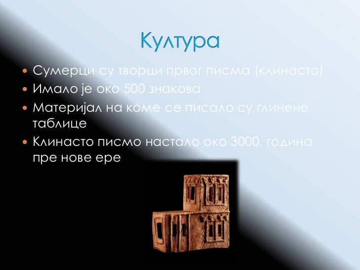  У обновленом Сумеру настале су Тужбалице Химне Епски текстови Најстарија песма на свету Еп о Гилгамешу