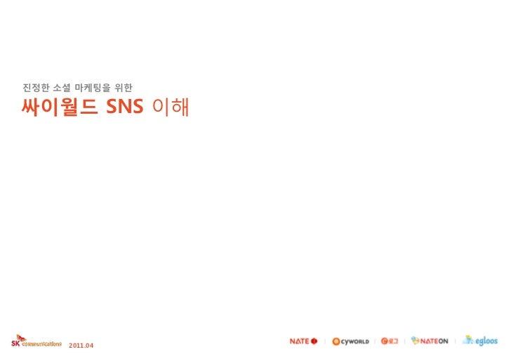 짂정한 소셜 마케팅을 위한싸이월드 SNS 이해     2011.04