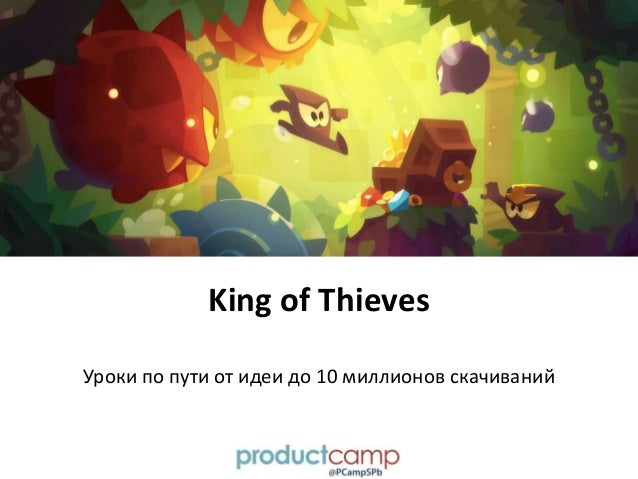 King of Thieves Уроки по пути от идеи до 10 миллионов скачиваний