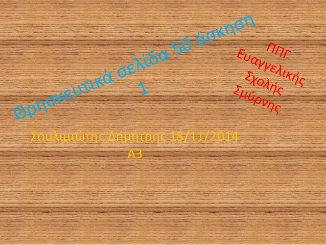 Σουλιμιώτης Δημήτρης 18/11/2014  Α3
