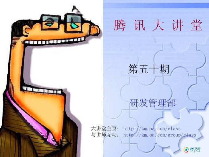 腾 讯 大 讲 堂 第五十期 研发管理部 大讲堂主页: http://km.oa.com/class 与讲师互动: http://km.oa.com/group/class