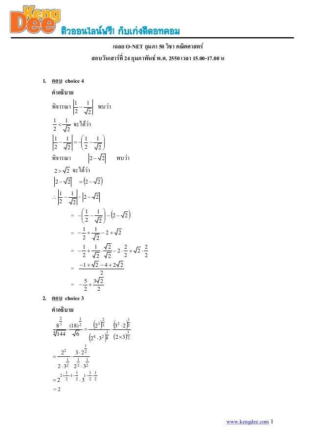 µiÇoo¹äŹ¿ÃÕ! ¡aºe¡‹§´Õ´o·¤oÁ เฉลย O-NET กุมภา 50 วิชา คณิตศาสตร สอบวันเสารที่ 24 กุมภาพันธ พ.ศ. 2550 เวลา 15.00-17.00...