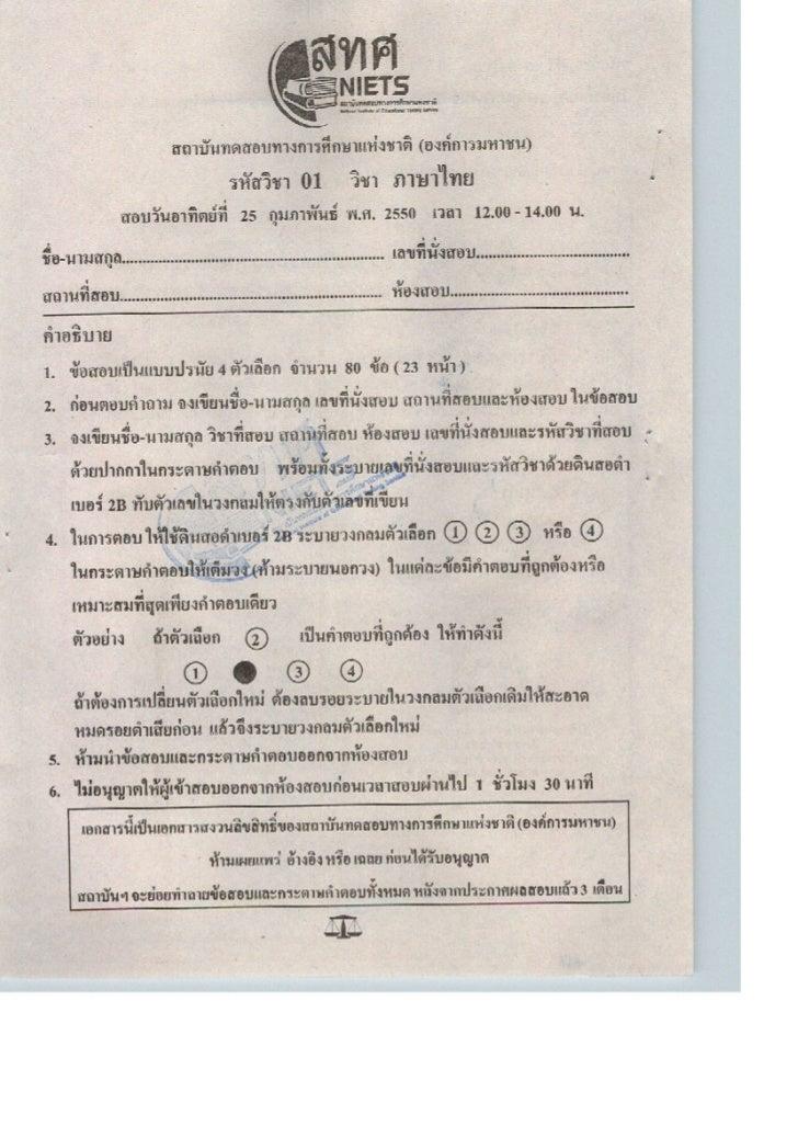 ภาษาไทย 50