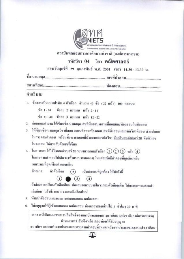 ข้อสอบ O-net วิชาคณิตศาสตร์ ปี 2550