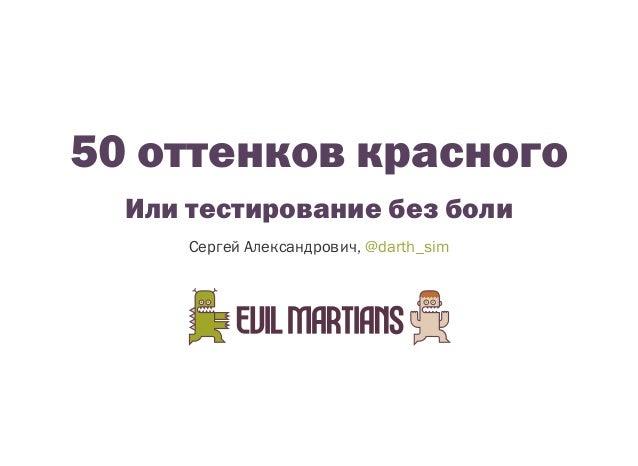 50 оттенков красного Или тестирование без боли Сергей Александрович, @darth_sim