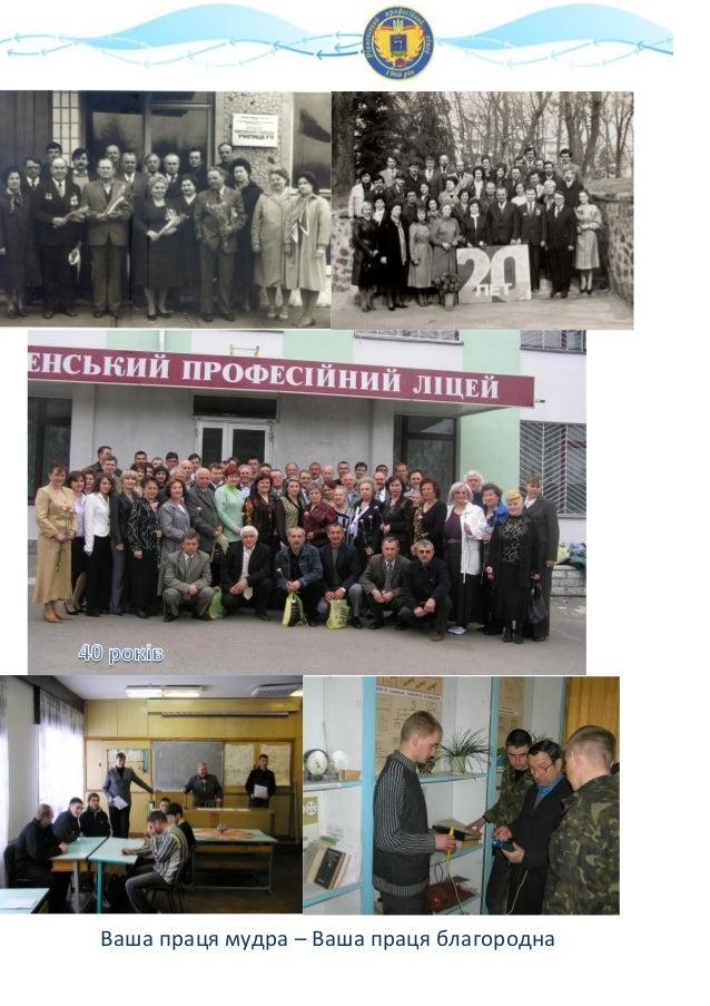 Рівненський професійний ліцей 50 років Slide 2