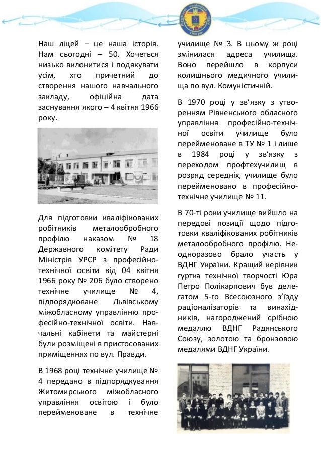 Рівненський професійний ліцей 50 років Slide 3