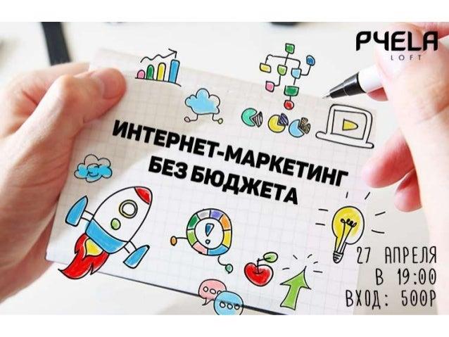 Меня зовут Черемисина Любовь, я – интернет-маркетолог www.30daystobe.pro