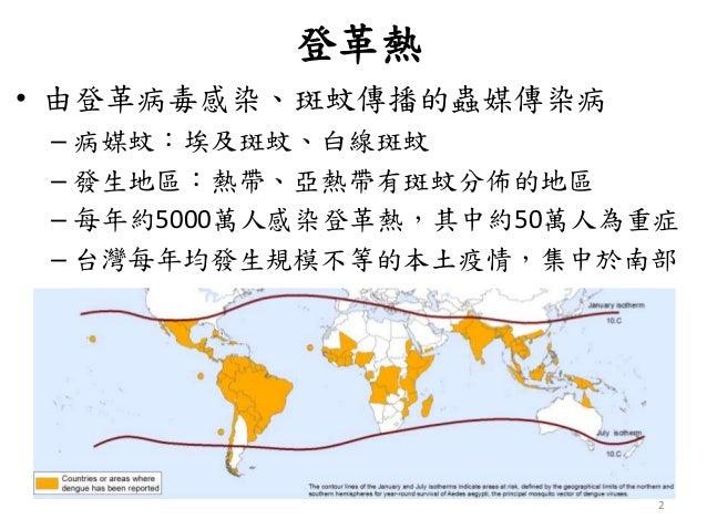 2015年台灣登革熱疫情:疫情現況、臨床診治及防治政策20150916 Slide 2