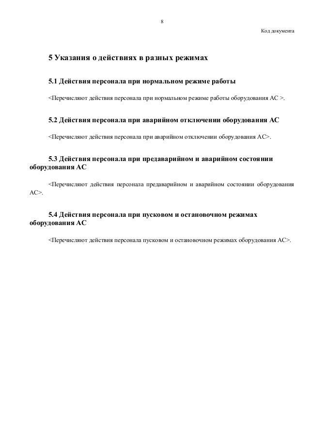Инструкция по эксплуатации ктс