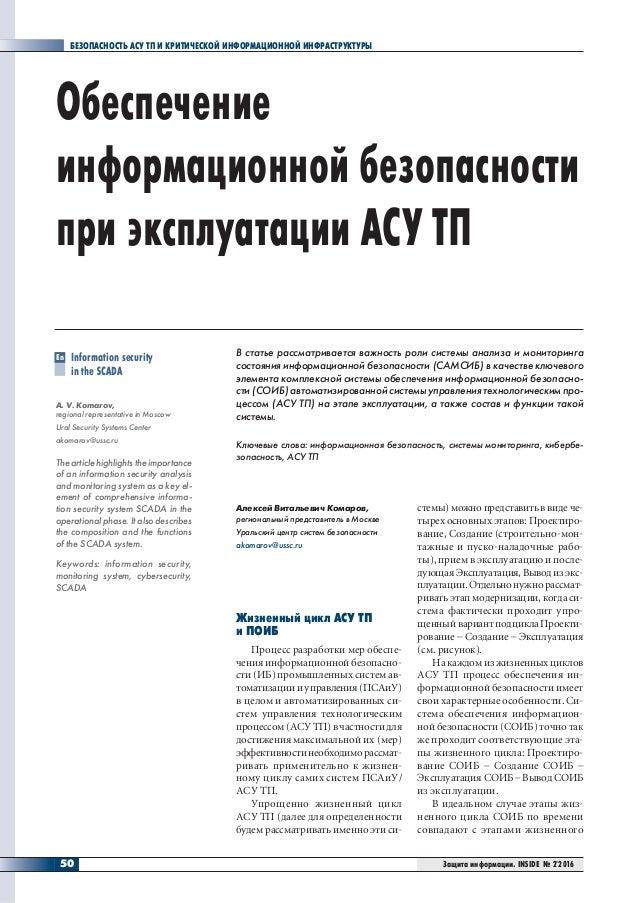 Жизненный цикл АСУ ТП и ПОИБ Процесс разработки мер обеспе- чения информационной безопасно- сти (ИБ) промышленных систем а...