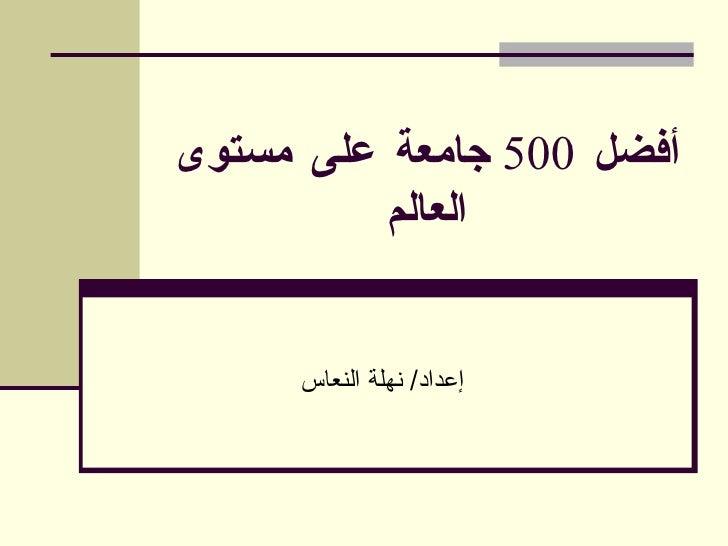 أفضل  500  جامعة على مستوى العالم إعداد /  نهلة النعاس