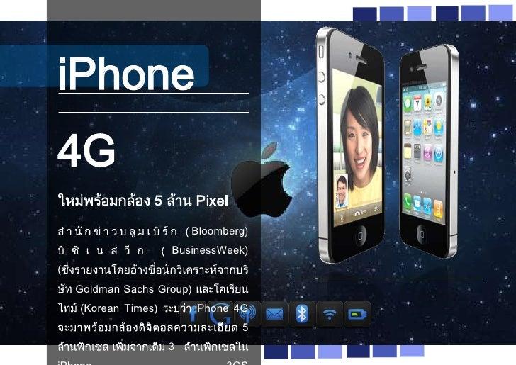 6885011-14193678570651-1446663-908998-4776715527343-90985iPhone 4G ใหม่พร้อมกล้อง 5 ล้าน Pixelสำนักข่าวบลูมเบิร์ก (Bloombe...