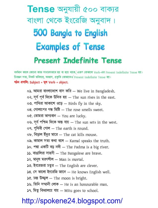 500 bangla to english translation