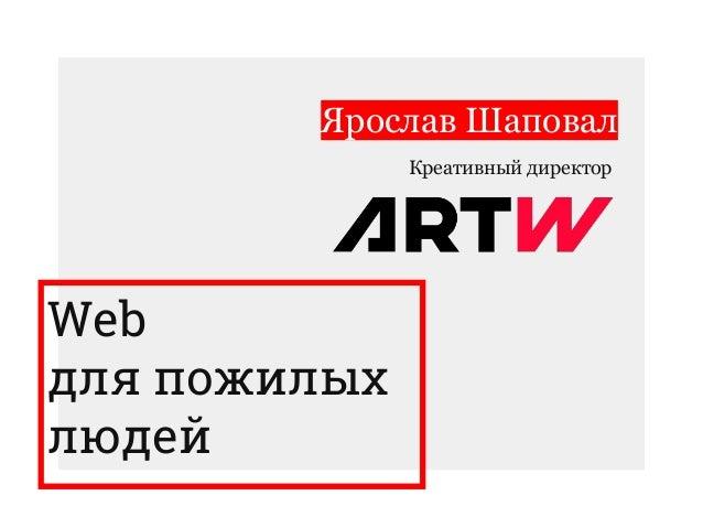 Ярослав Шаповал Креативный директор Web для пожилых людей