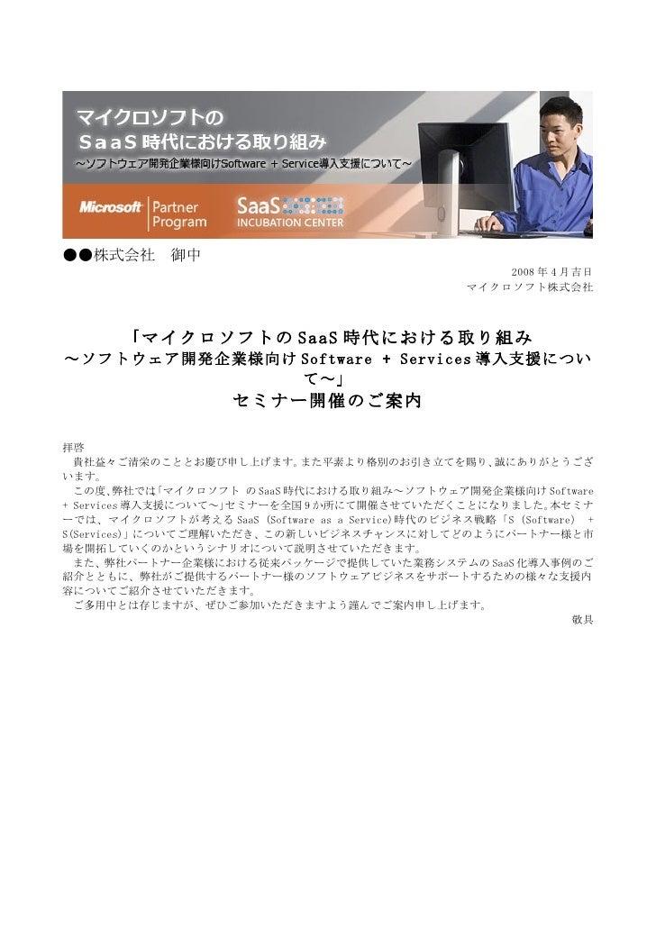 品牌管理與創新 課程介紹 中華民國企業經理協進會 April 22, 2010