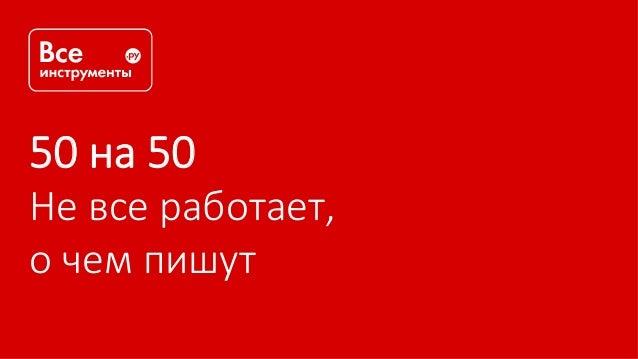 50 на 50 Не все работает, о чем пишут