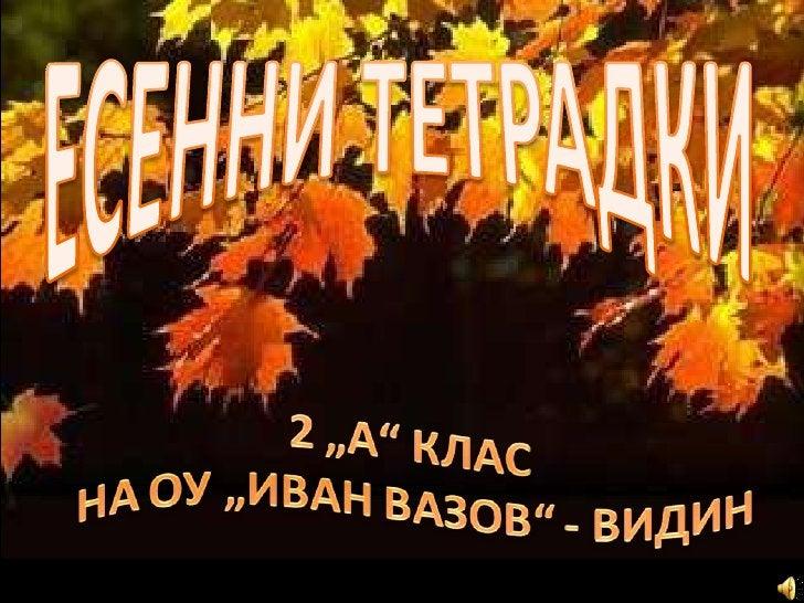 """ЕСЕННИ ТЕТРАДКИ<br />2 """"А"""" КЛАС <br />НА ОУ """"ИВАН ВАЗОВ"""" - ВИДИН<br />"""