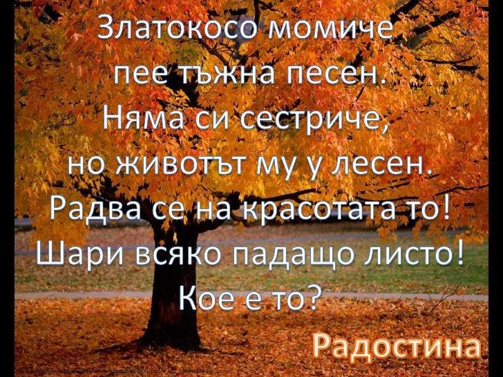 Чушки, домати, лук, зеле. </li></ul>Картофи в земята, моркови в лехата, <br />грозде на лозата.<br />Борислав <br />http:/...