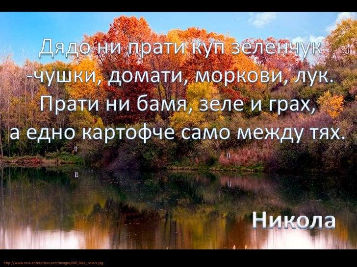 В парка разхождам се бавно.<br />Там е приятно, забавно.<br />Постлано е всичко с килим<br />от листа, изпъстрен с цветове...