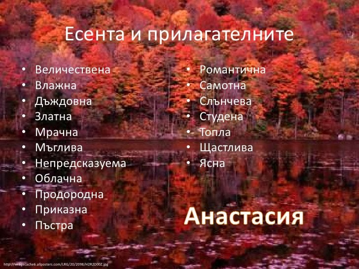 http://imagecache6.allposters.com/LRG/20/2098/H2R2D00Z.jpg<br />Есента и прилагателните<br />Величествена<br />Влажна<br /...