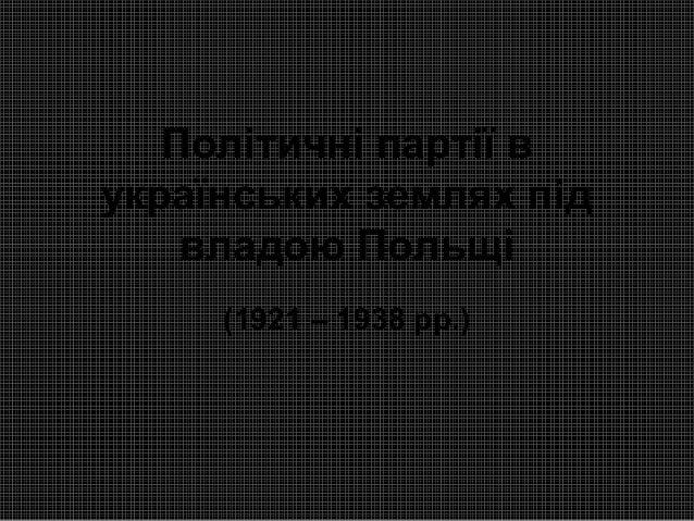 Політичні партії в українських землях під владою Польщі (1921 – 1938 рр.)