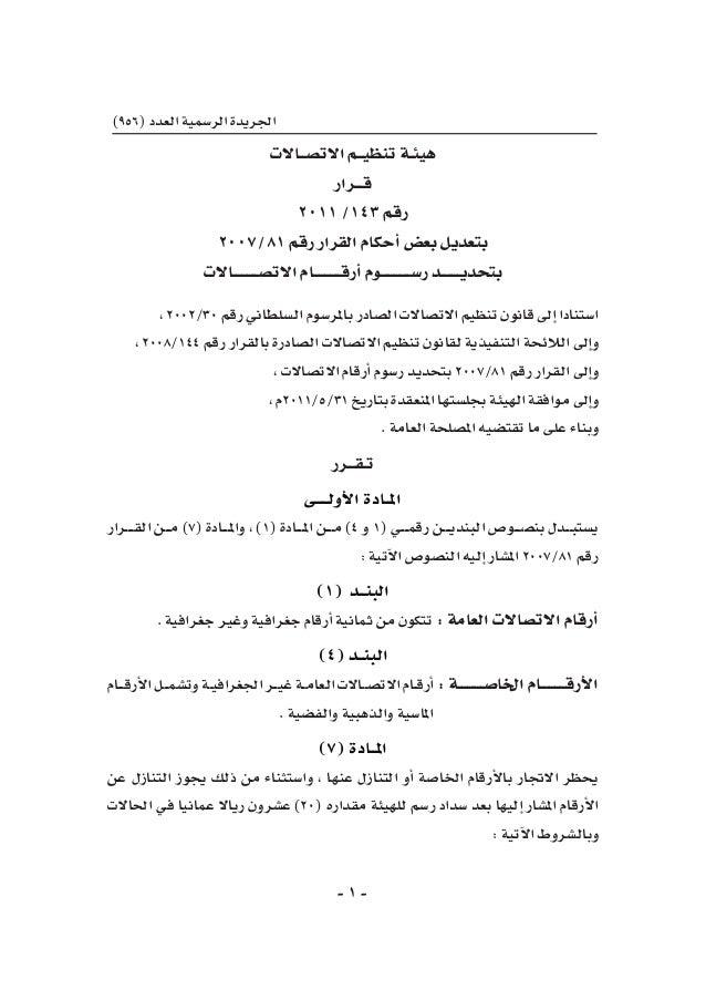 -1- )956(العددالر�سميةاجلريدة االت�صــاالتتنظيــمهيئـة قـــرار 2011/143رقم 2007/81رقمالقرارأحكام�بع...