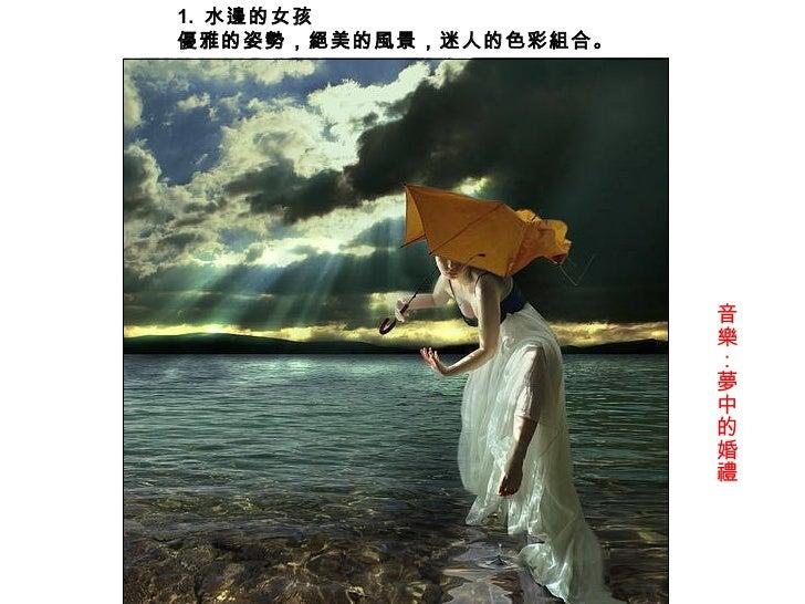 1.  水邊的女孩 優雅的姿勢,絕美的風景,迷人的色彩組合。 音樂:夢中的婚禮