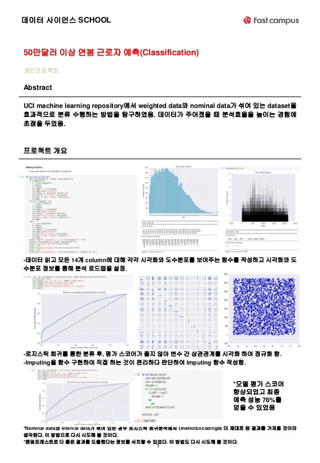 데이터 사이언스 SCHOOL 1 Abstract UCI machine learning repository에서 weighted data와 nominal data가 섞여 있는 dataset을 효과적으로 분류 수행하는 방법을...