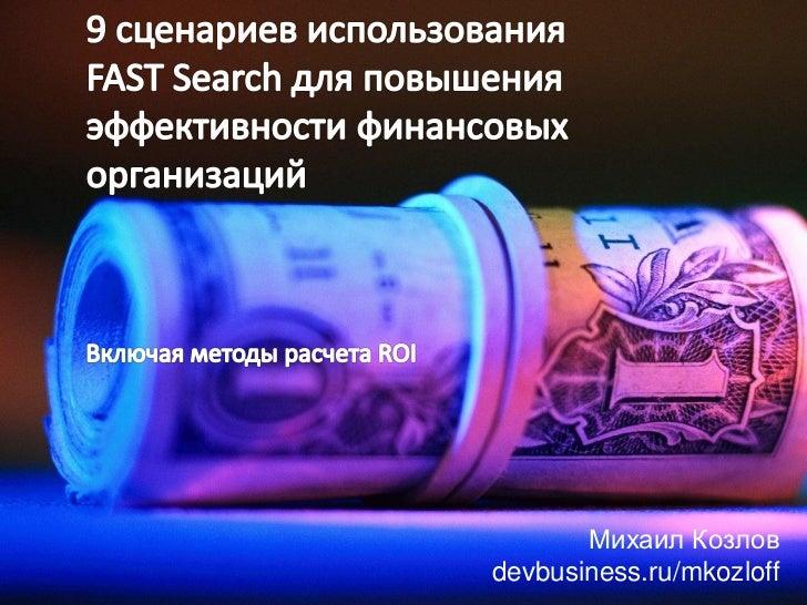 Михаил Козловdevbusiness.ru/mkozloff