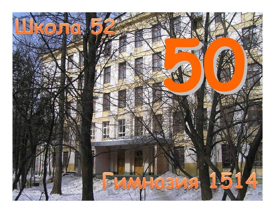 В Октябрьском районе г.Москвы открывается средняя  школа № 52                           Первый директор-                  ...