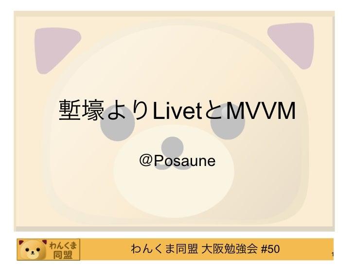 塹壕よりLivetとMVVM    @Posaune    わんくま同盟 大阪勉強会 #50   1
