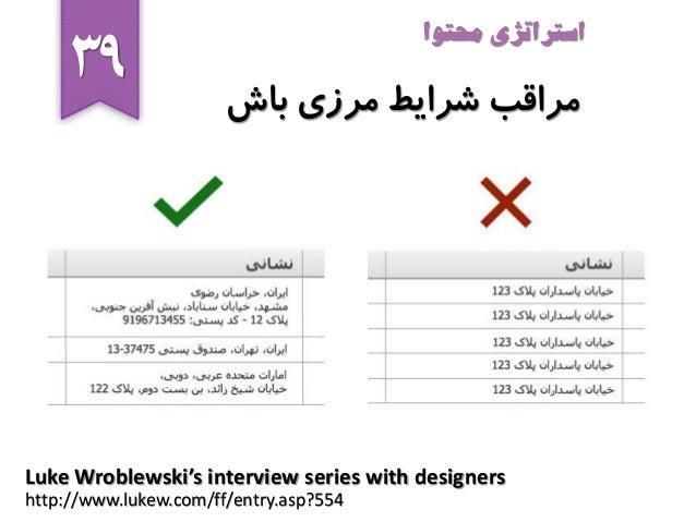 هراقبباش هرزی ضرایط 39 محتوا استراتژی Luke Wroblewski's interview series with designers http://www.lukew.com/f...