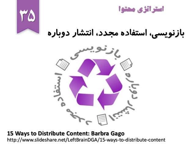 ُدٍبار اًتطار ،هجدد ُاستفاد ،بازًَیسی 35 محتوا استراتژی 15 Ways to Distribute Content: Barbra Gago http://ww...
