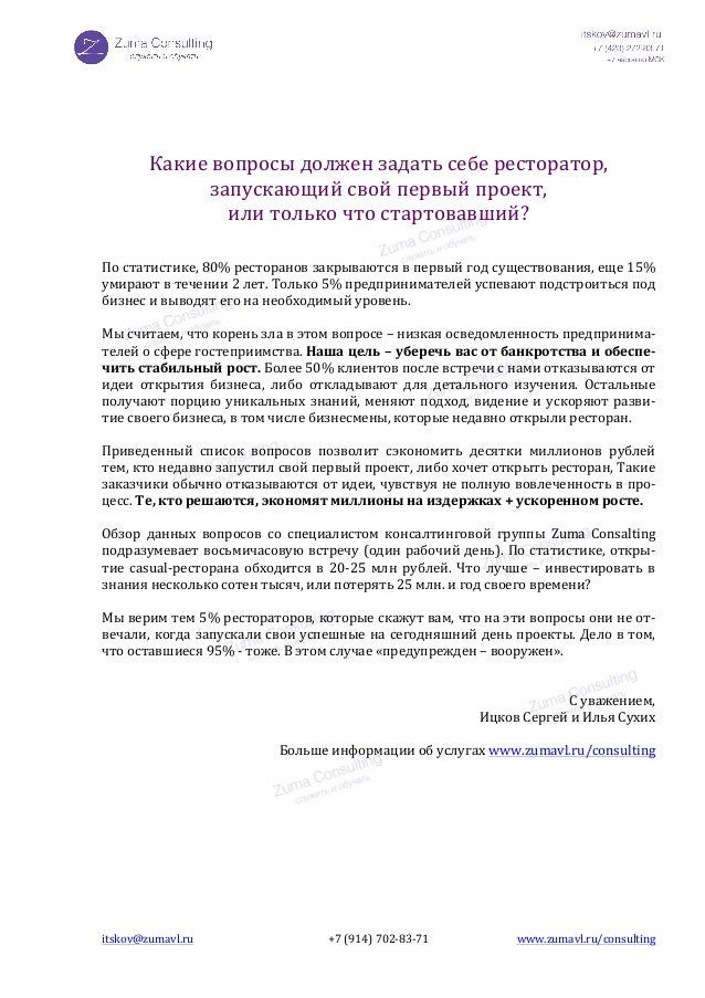 itskov@zumavl.ru +7(914)702-83-71 www.zumavl.ru/consulting     Какиевопросыдолжензадатьсебересторато...