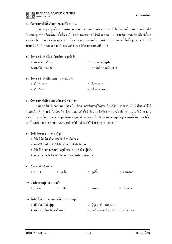 """01 ภาษาไทย.อานขอความตอไปนี้แลวตอบคําถามขอ 55 – 56         """"กอนลงทุน ดูใหดีวา สินคาที่เราจะทํานั้น เราถนัดมากนอยแ..."""