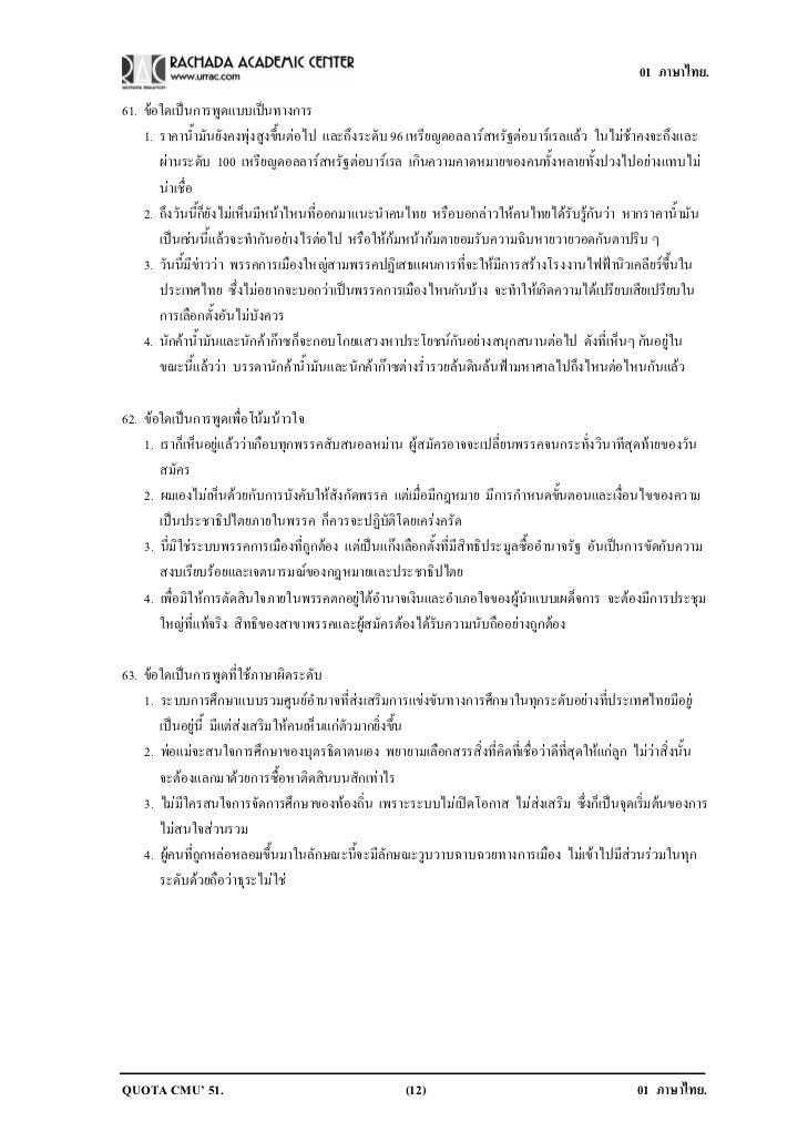 01 ภาษาไทย.61. ขอใดเปนการพูดแบบเปนทางการ    1. ราคาน้ํามันยังคงพุงสูงขึ้นตอไป และถึงระดับ 96 เหรียญดอลลารสหรัฐตอบาร...