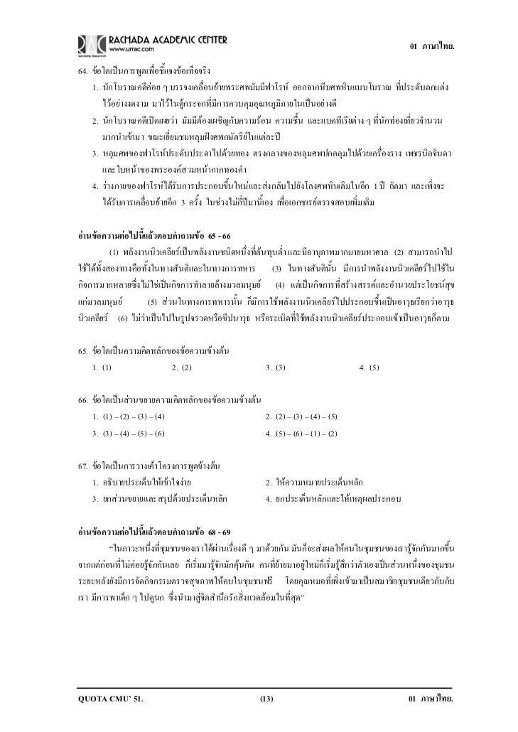 01 ภาษาไทย.64. ขอใดเปนการพูดเพื่อชี้แจงขอเท็จจริง    1. นักโบราณคดีคอย ๆ บรรจงเคลื่อนยายพระศพมัมมีฟาโรห ออกจากหีบศพห...