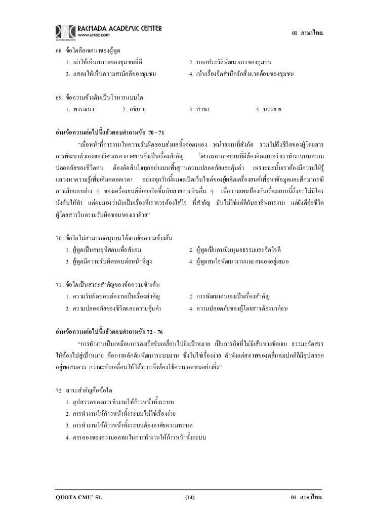 01 ภาษาไทย.68. ขอใดคือเจตนาของผูพูด    1. เลาใหเห็นสภาพของชุมชนที่ดี                    2. บอกประวัติพัฒนาการของชุมชน ...