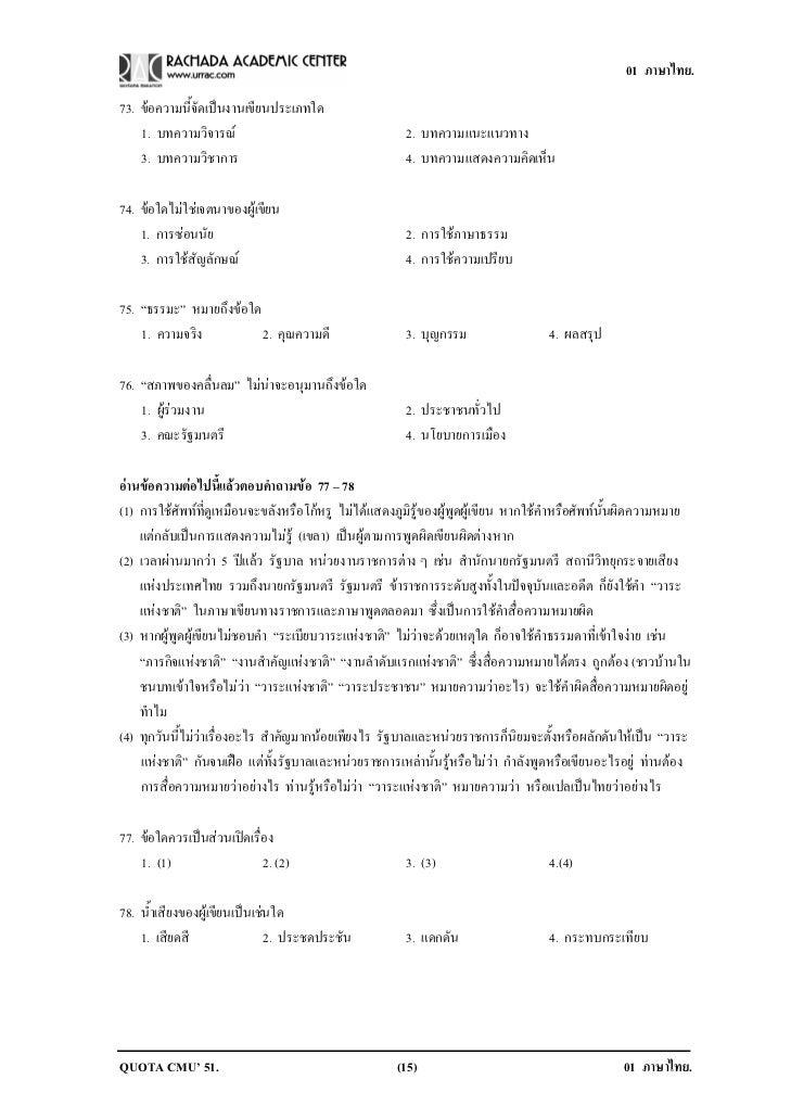 01 ภาษาไทย.73. ขอความนี้จัดเปนงานเขียนประเภทใด    1. บทความวิจารณ                                   2. บทความแนะแนวทาง ...