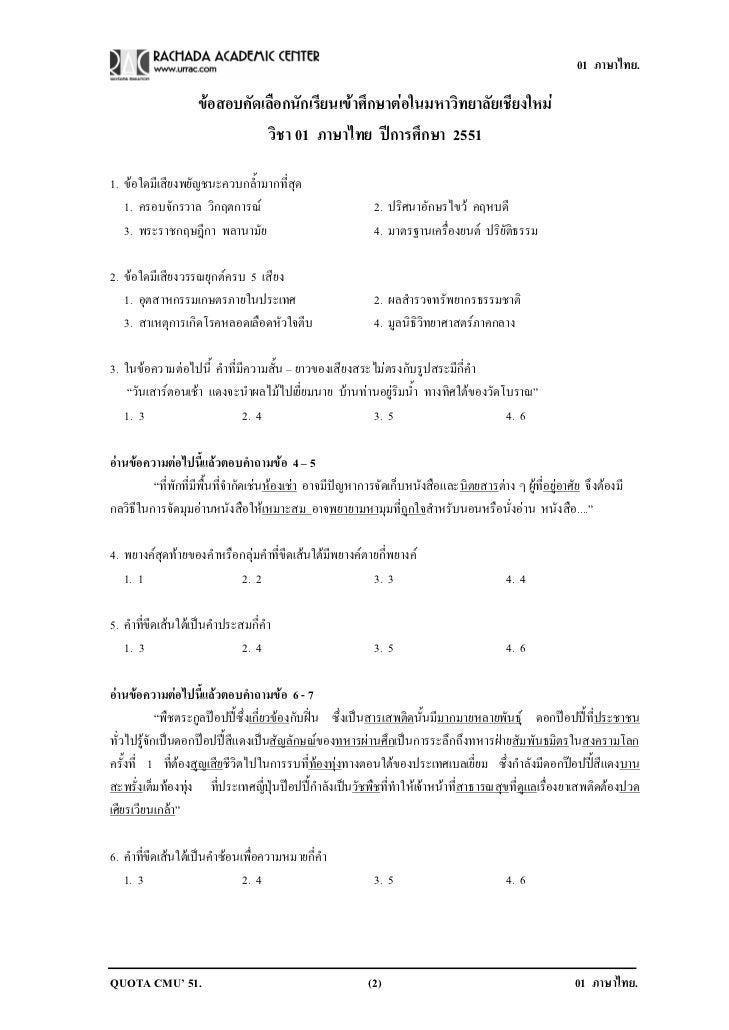 01 ภาษาไทย.                    ขอสอบคัดเลือกนักเรียนเขาศึกษาตอในมหาวิทยาลัยเชียงใหม                              วิชา ...