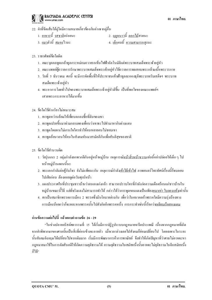 01 ภาษาไทย.22. คําที่ขีดเสนใตคูใดมีความหมายเกี่ยวของกันตางจากคูอื่น    1. อาหารนี้ รสชาติอรอยนะ                    ...