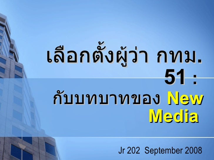 เลือกตั้งผู้ว่า กทม .  51   :  กับบทบาทของ  New Media   Jr 202  September 2008